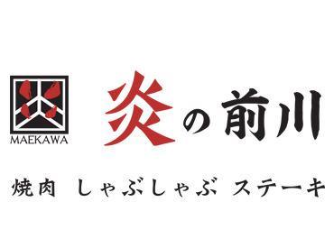 【炎の前川】熊本で焼肉・しゃぶ・ステーキ@肉肉肉~な専門店はココだっ!