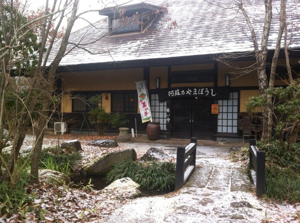 【阿蘇のやまぼうし】熊本阿蘇にある田楽の美味しい人気店