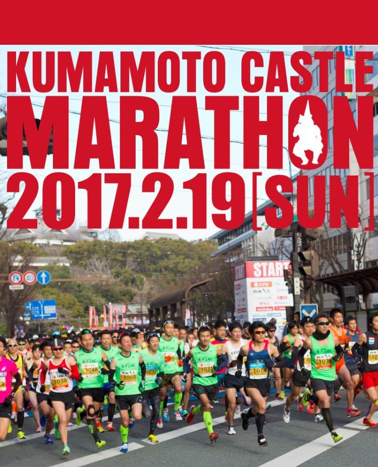 【熊本城マラソン2017】日程・申し込み・日付はいつ?はここで分かる!