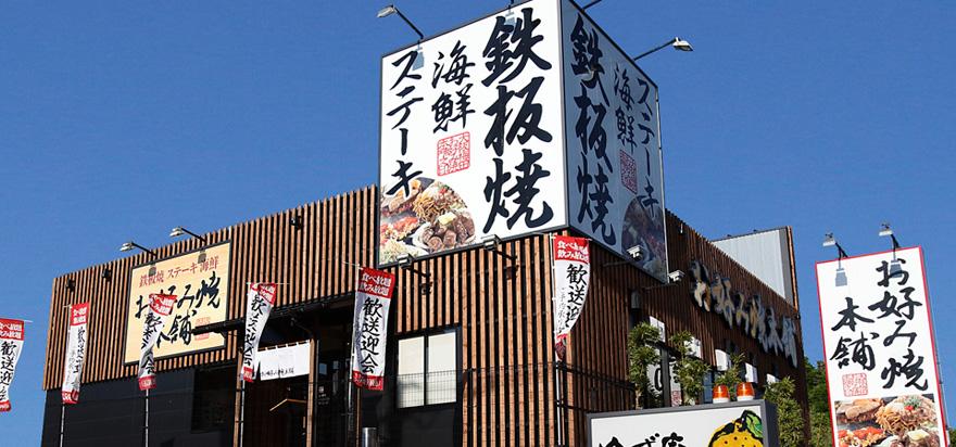 【お好み焼本舗】ステーキ・海鮮など食べ放題が1980円~!クーポンはここ
