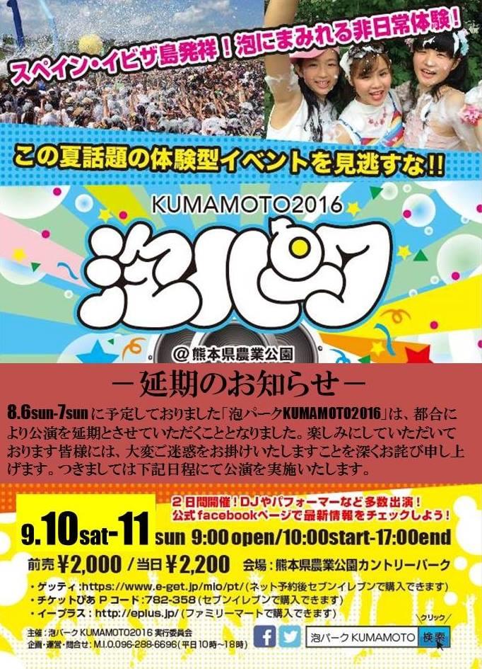 【泡パーク2016】熊本で激ヤバ!泡パーティがカントリーパークで開催