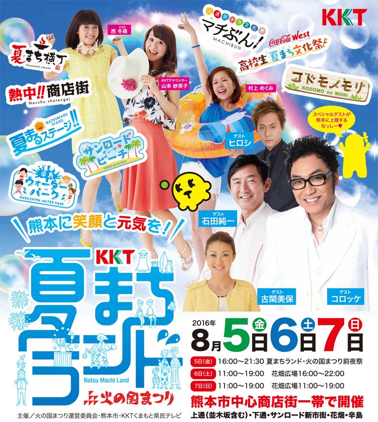 【夏まちランド2016】熊本の街で開催されるKKTのイベント情報~!