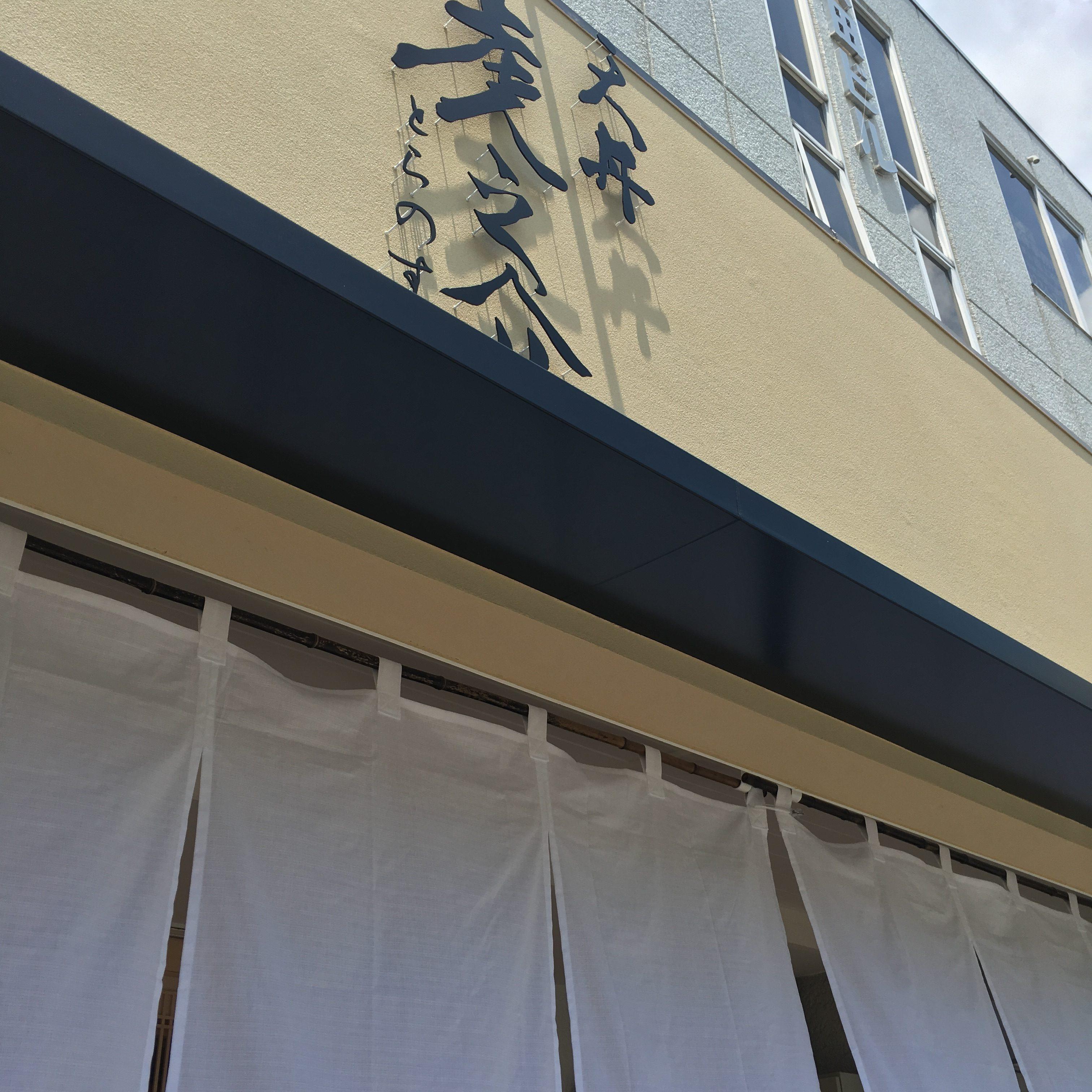 【天丼虎之介】熊本保田窪にある大人限定!天丼専門店メニュー紹介