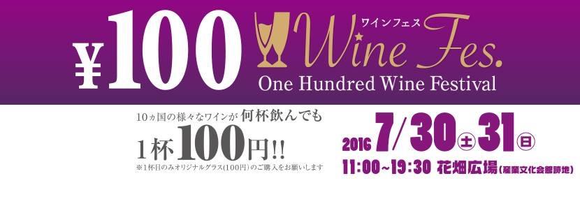 【100円ワインフェス】熊本2016年夏!100円でワインを楽しむイベントが熱い