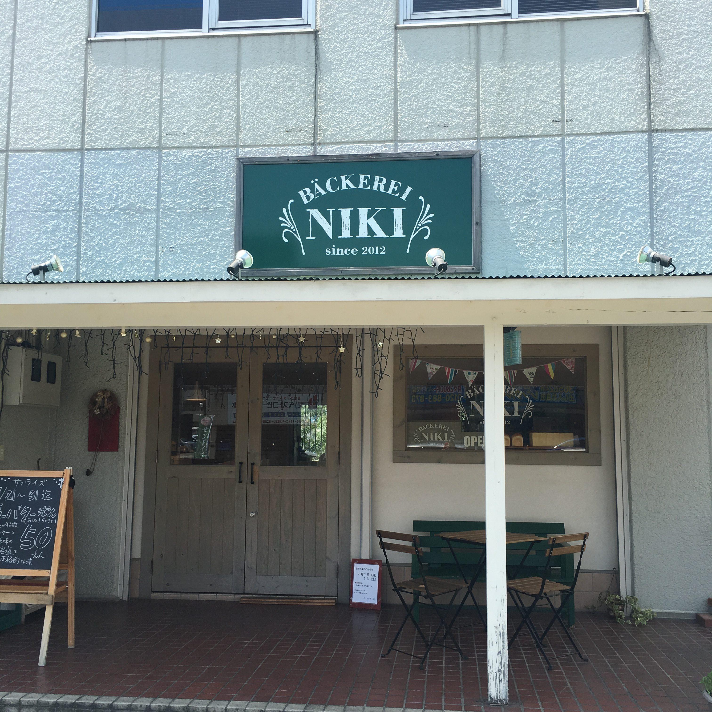 【ベッカライニキ】熊本保田窪にある可愛いパン屋さん!塩パンもあるよ