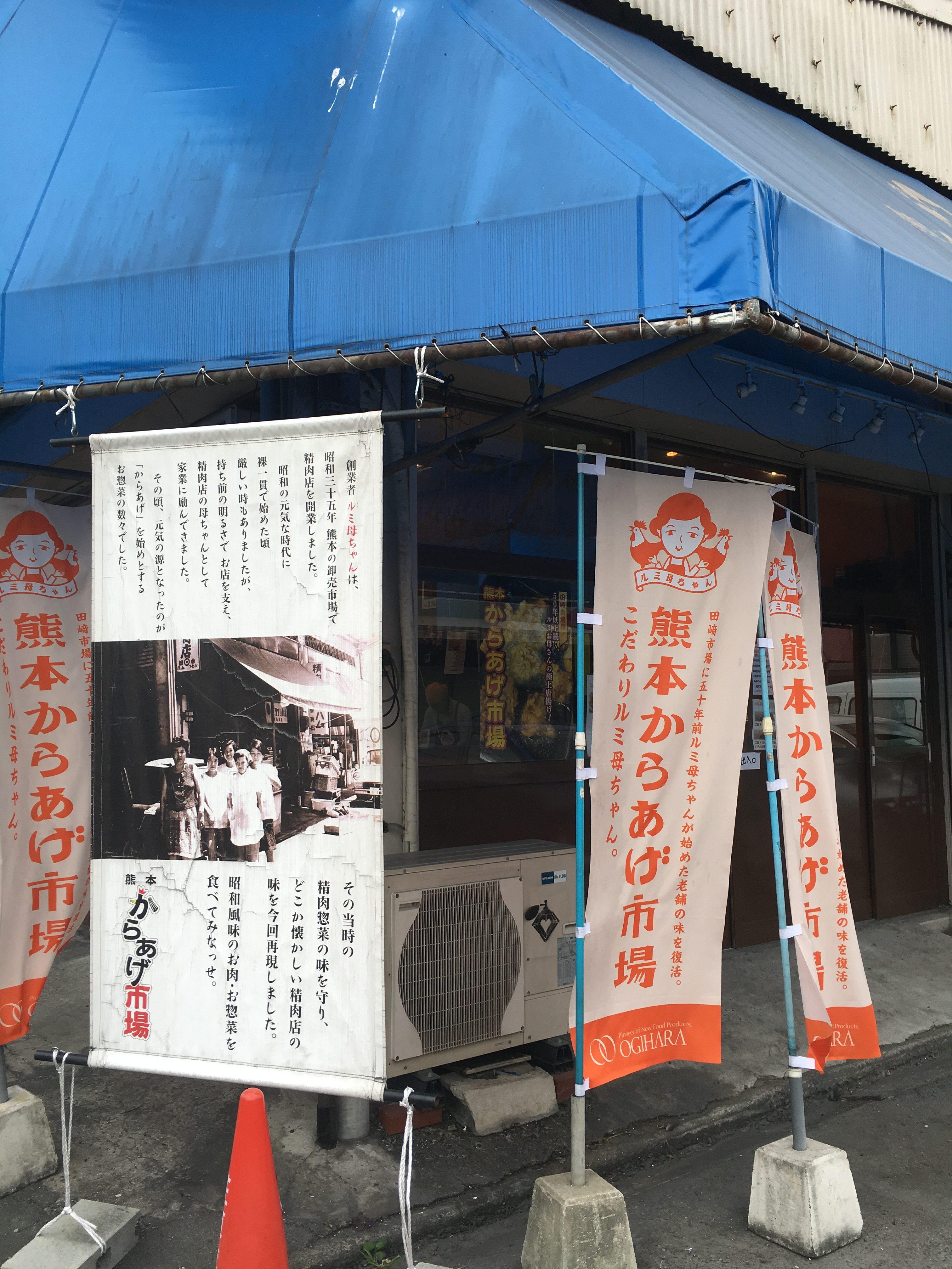 【熊本からあげ市場】田崎市場の「唐揚げ&馬肉コロッケ」が美味しい店