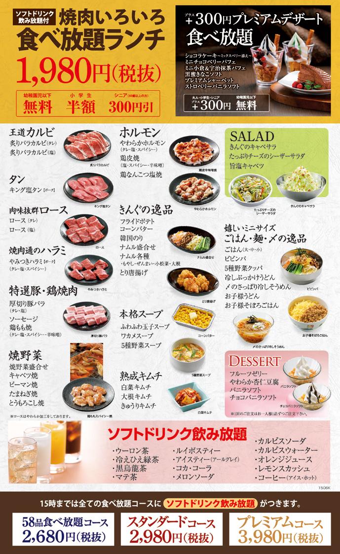 【焼肉キングでランチ】食べ放題1980円食べてきた!メニューと ...