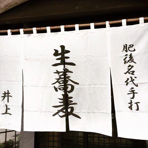 【生そば井上】熊本南区にある人気そば店!美味しいから30分も待ち時間が!?