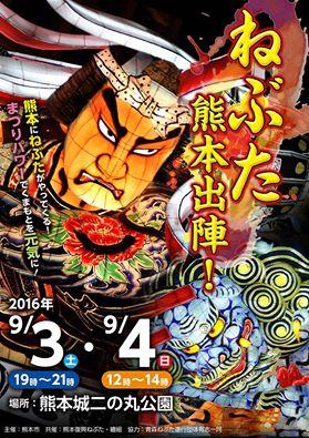 【ねぶた祭り 熊本】9月3日~4日@熊本城二の丸で開催!