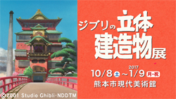 【ジブリの立体建造物展2016】熊本市現代美術館@ジブリファン必見