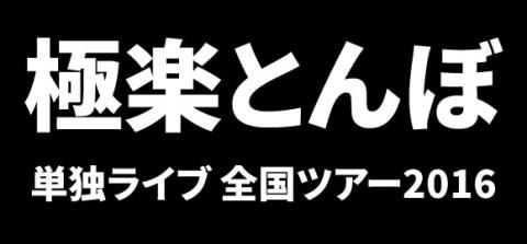 【極楽とんぼ】全国謝罪ライブツアー@チケット情報など詳細はこちら