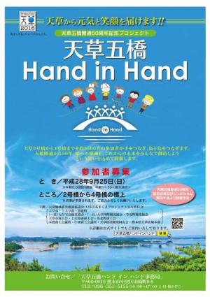 【天草五橋Hand in Hand】天草五橋の上!2500人で手をつなごう