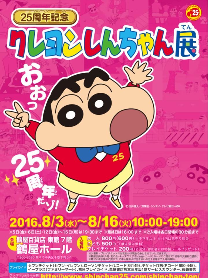 【クレヨンしんちゃん展】熊本鶴屋東館7Fで8月3日~16日まで開催