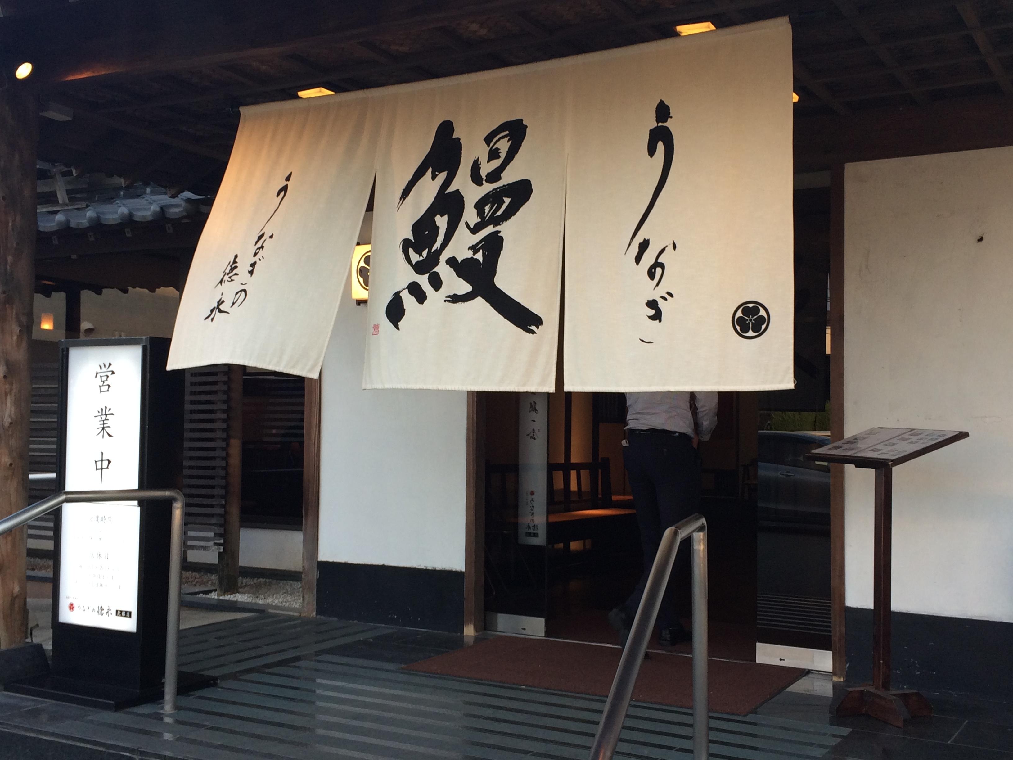 【うなぎの徳永 北部店】熊本メニュー@個室で上質なうなぎを堪能