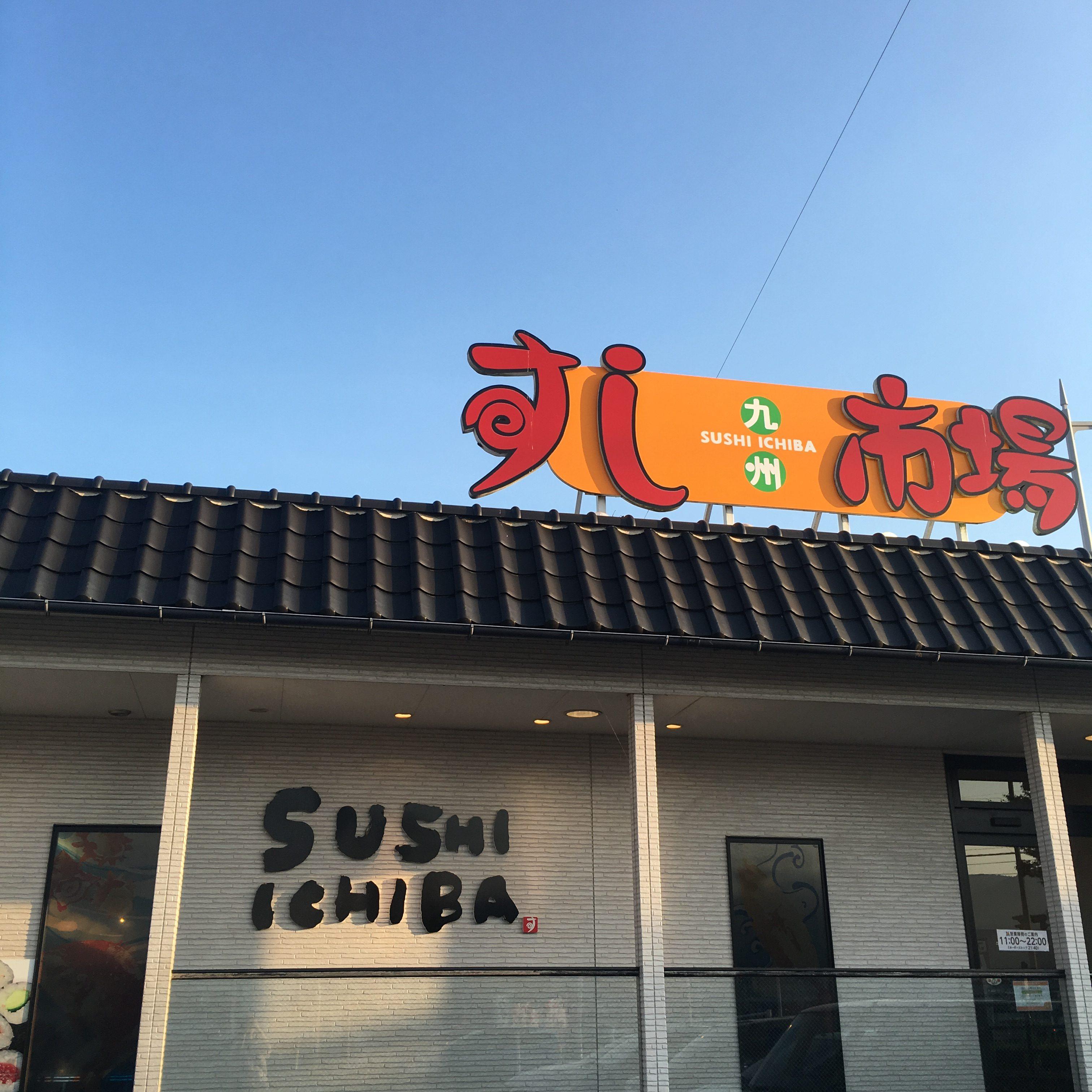 【すし市場】100円で新鮮な寿司が食べられる店@持ち帰りメニュー