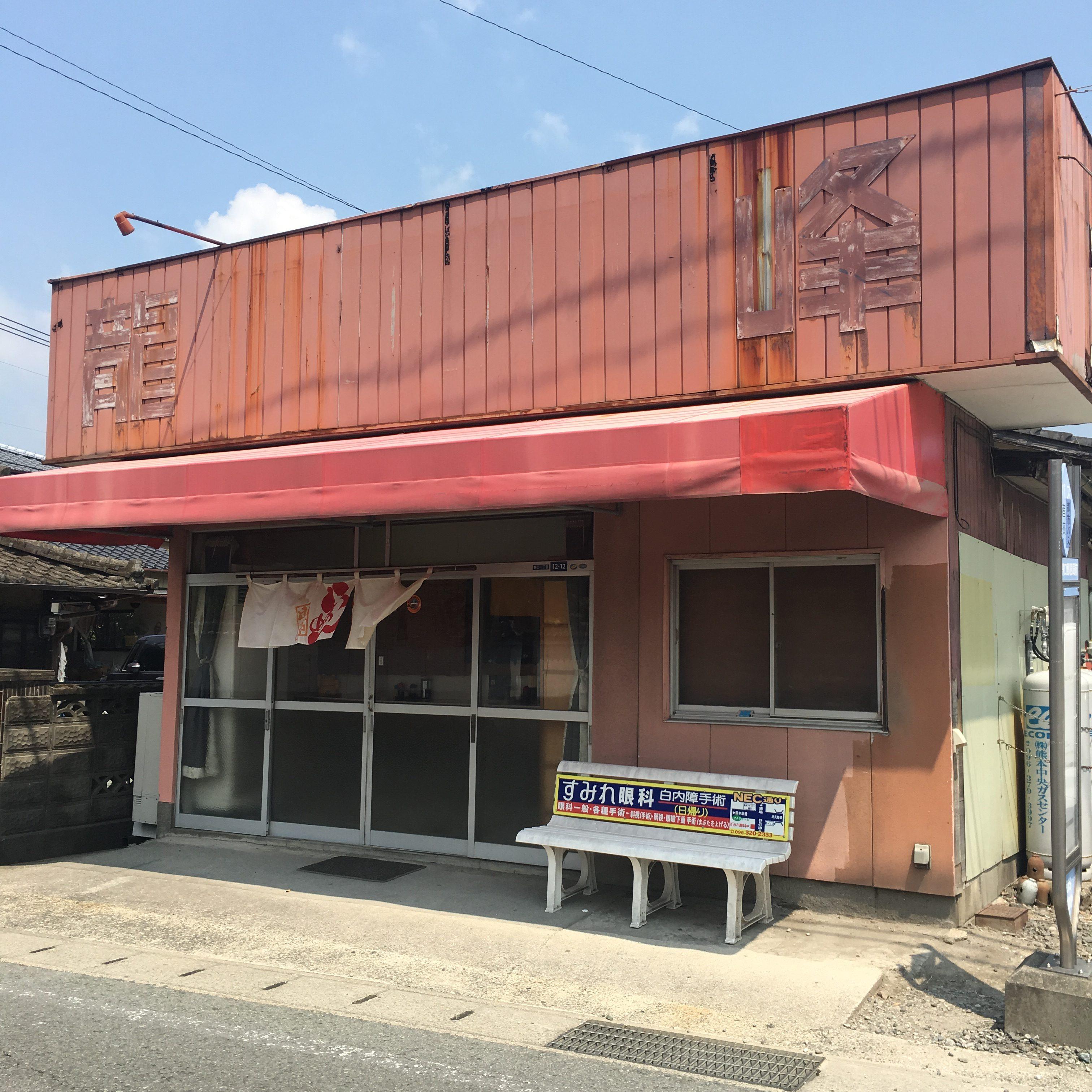 【龍峰ラーメン】熊本南区にある王道の熊本ラーメン!がウマイ店