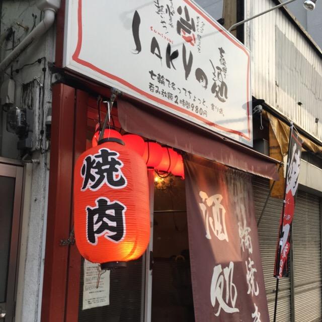 【炭焼sakyo】焼肉食べ放題+飲放が時間無制限!2700円~
