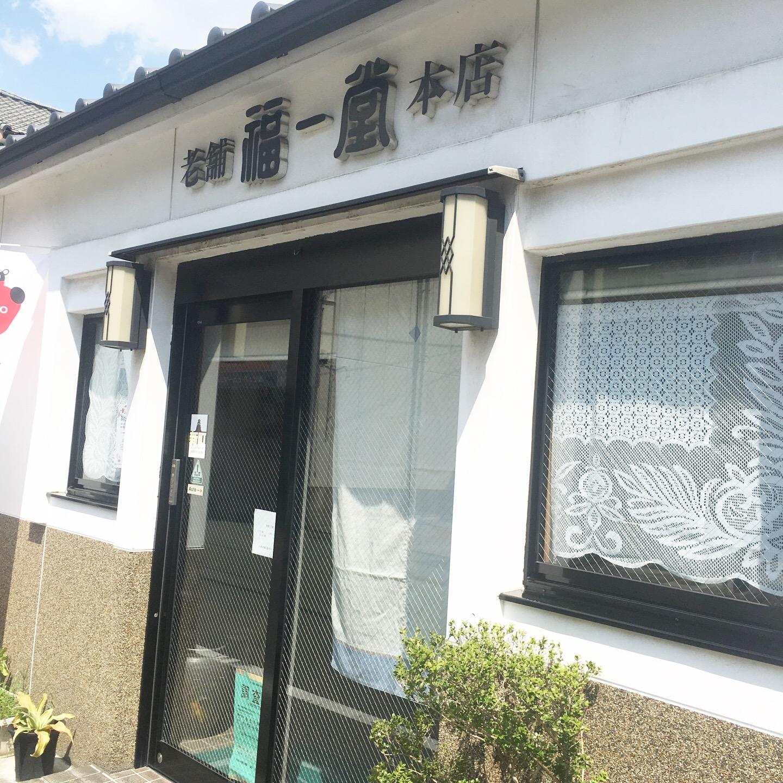 【福一堂】熊本新町にある、文旦漬が有名な和菓子店!
