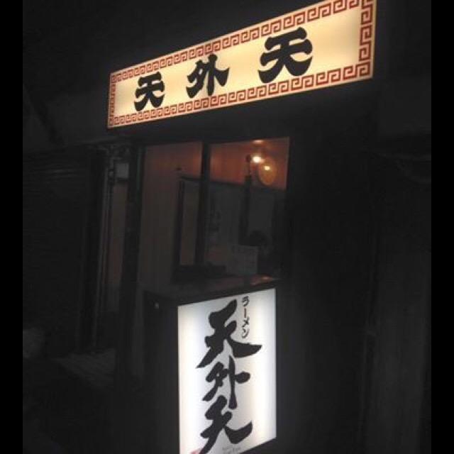 【天外天(てんがいてん)】熊本で噂の行列の出来るラーメン店@メニュー