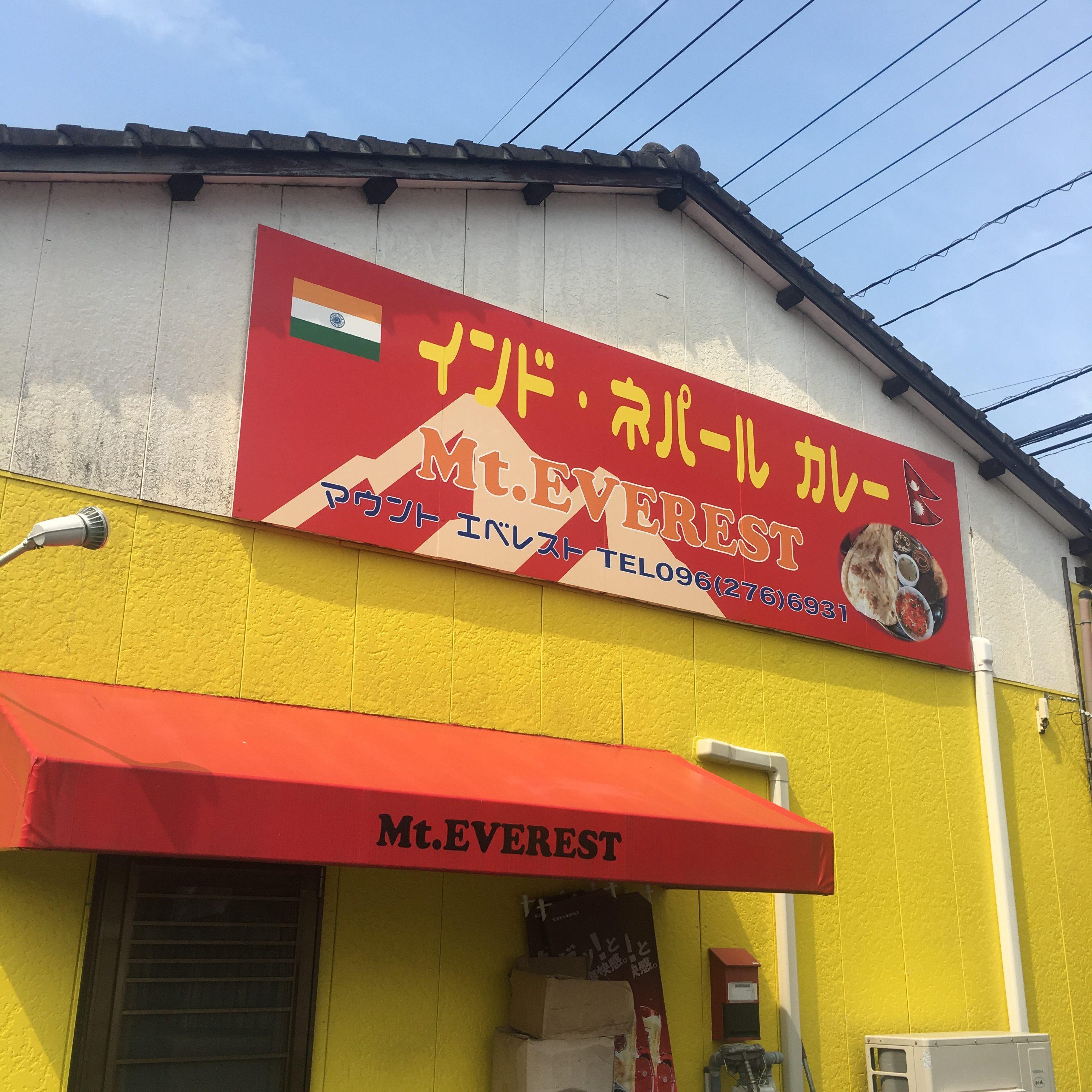 【マウントエベレスト】熊本田崎のカレー専門店!ナンがデカすぎる~