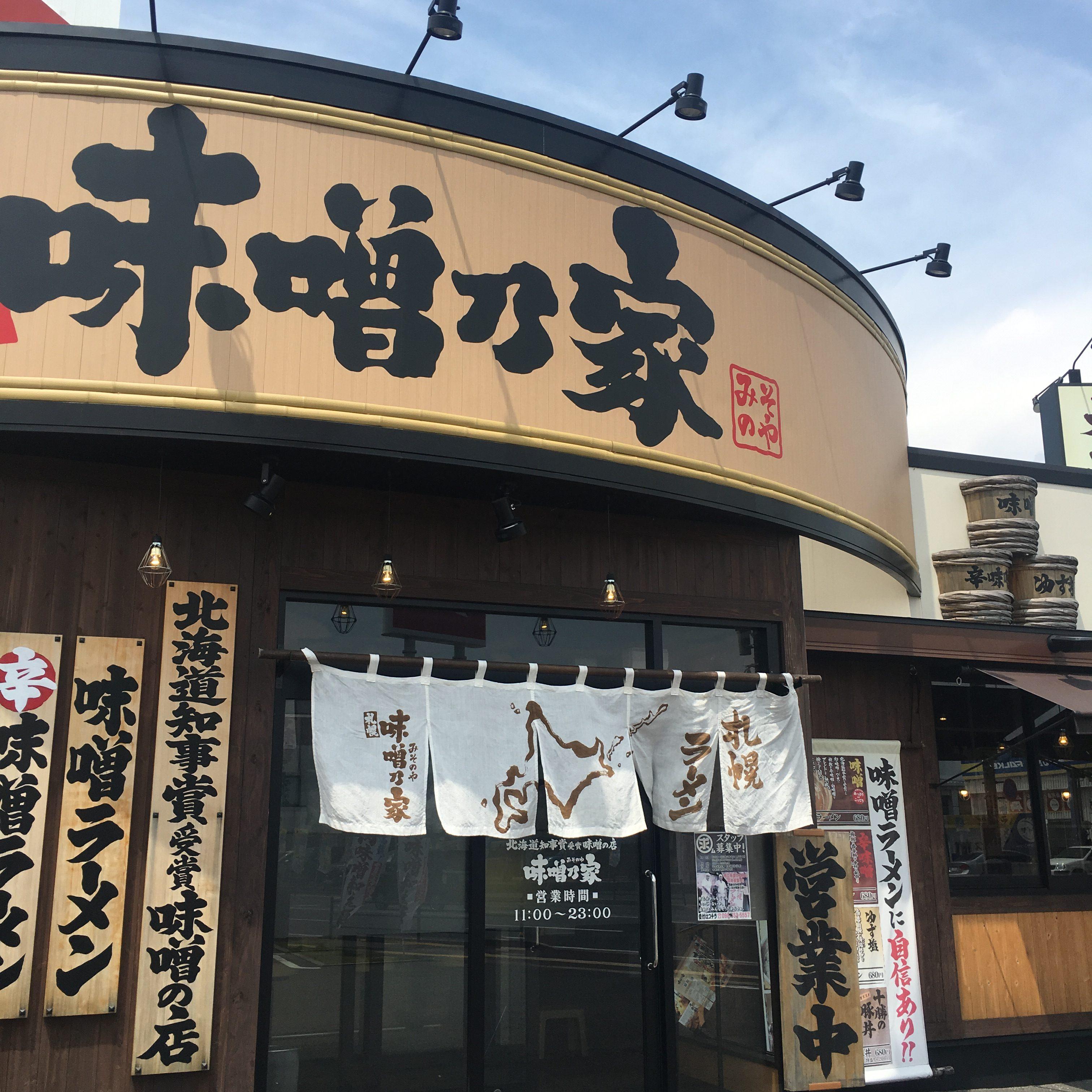 【味噌乃家】熊本十禅寺&インターにある味噌ラーメンの店