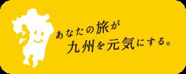 【九州ふっこう割】熊本は最大70%オフに!第2弾クーポンまとめ