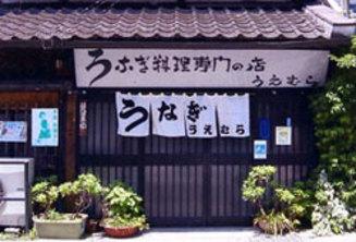 【上村うなぎ屋 】熊本人吉にあるマジ美味しい鰻店@メニュー