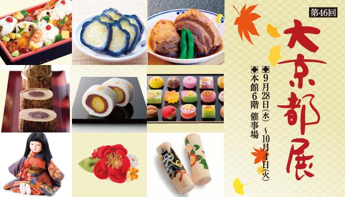 【第46回 大京都展】熊本鶴屋で味の味覚を楽しむ!京都&熊本のコラボ