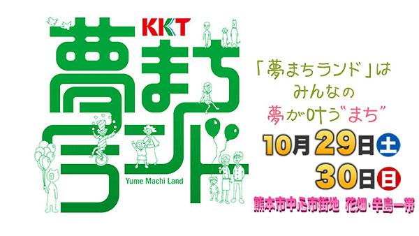 【夢まちランド2016】熊本の街で開催されるKKTのイベント情報