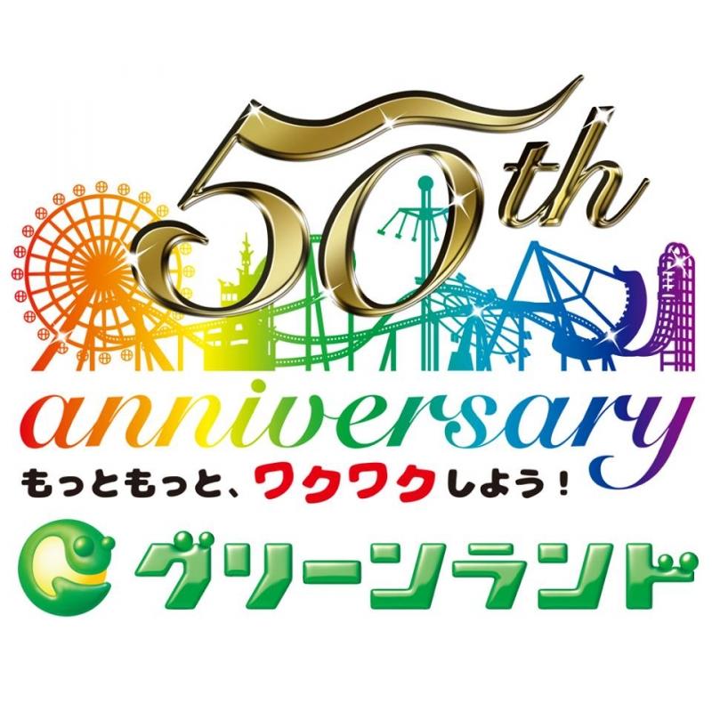 【スペシャルミュージックフェス】グリーンランド50周年@人気アーティスト