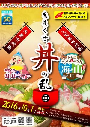【天草丼丼フェア】2016!絶品、海鮮丼やスイーツ丼も!?