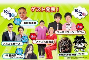 guest201610_02