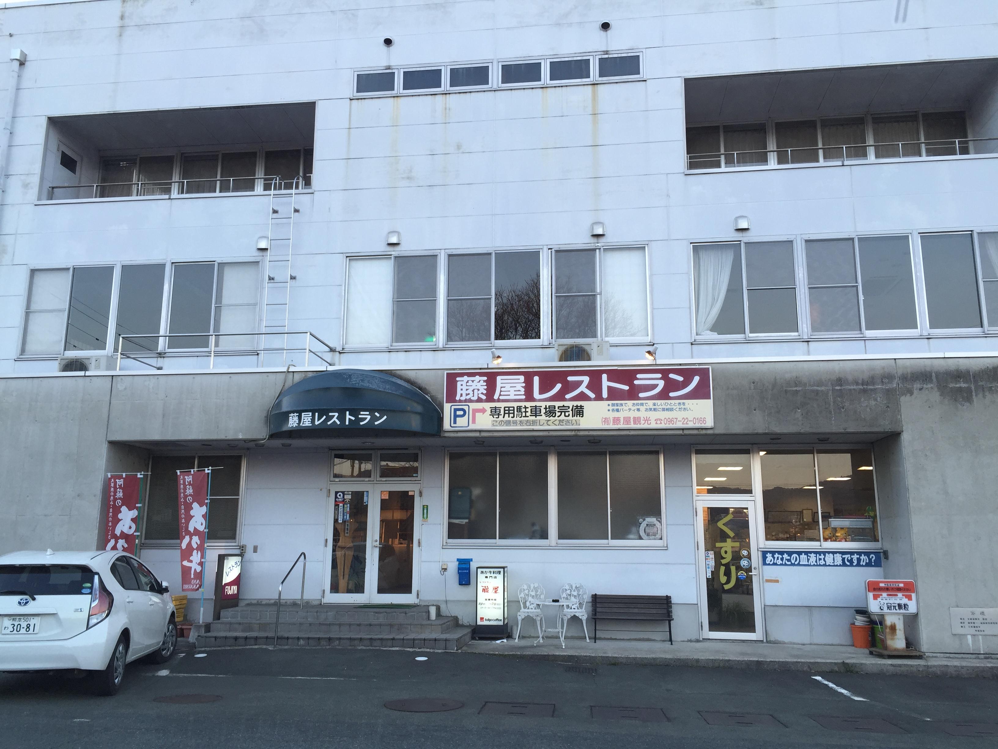 【レストラン藤屋】阿蘇のメニュー紹介!あか牛専門店、あか牛どーん食べて