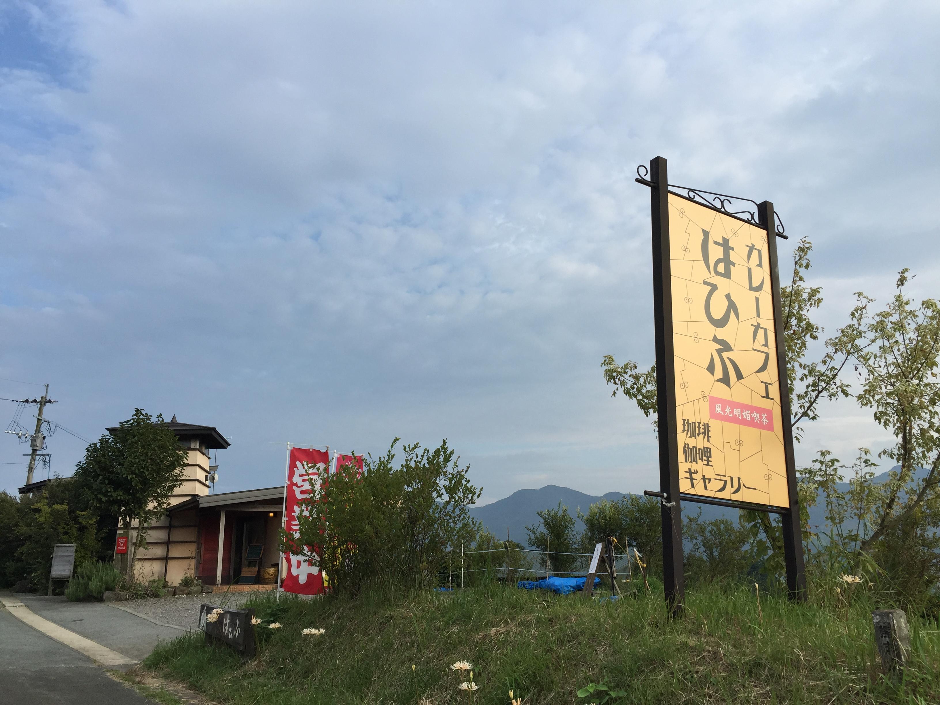 【はひふカレー】南阿蘇にある健康にこだわったカレー店