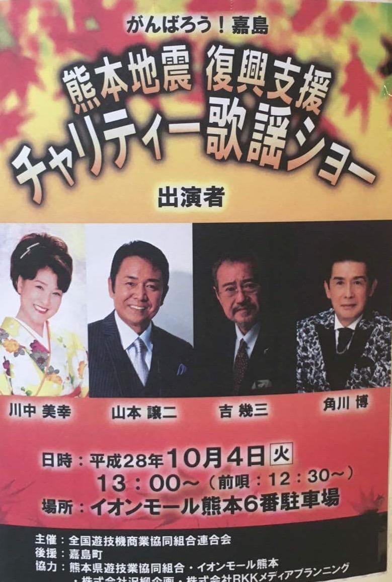 熊本チャリティー歌謡ショー!10月4日吉幾三etc、10月7日原田真二