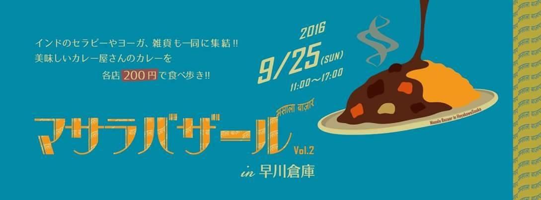 【マサラバザール】熊本!カレー200円で食べ歩き&雑貨