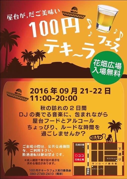 【100円テキーラフェス】熊本花畑広場!9/22開催!
