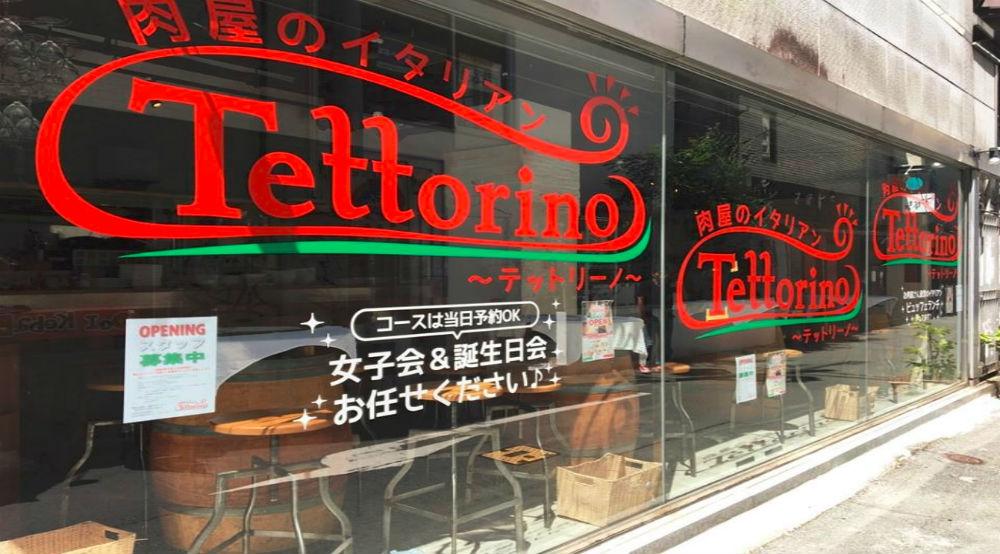 【テットリーノ】熊本!肉肉肉で半端ない@ランチ999円~
