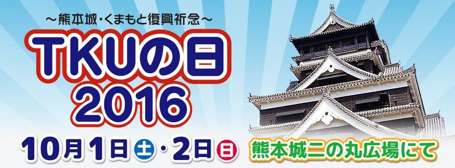 【TKUの日2016】熊本城二の丸でイベント開催!ゲストなどの情報