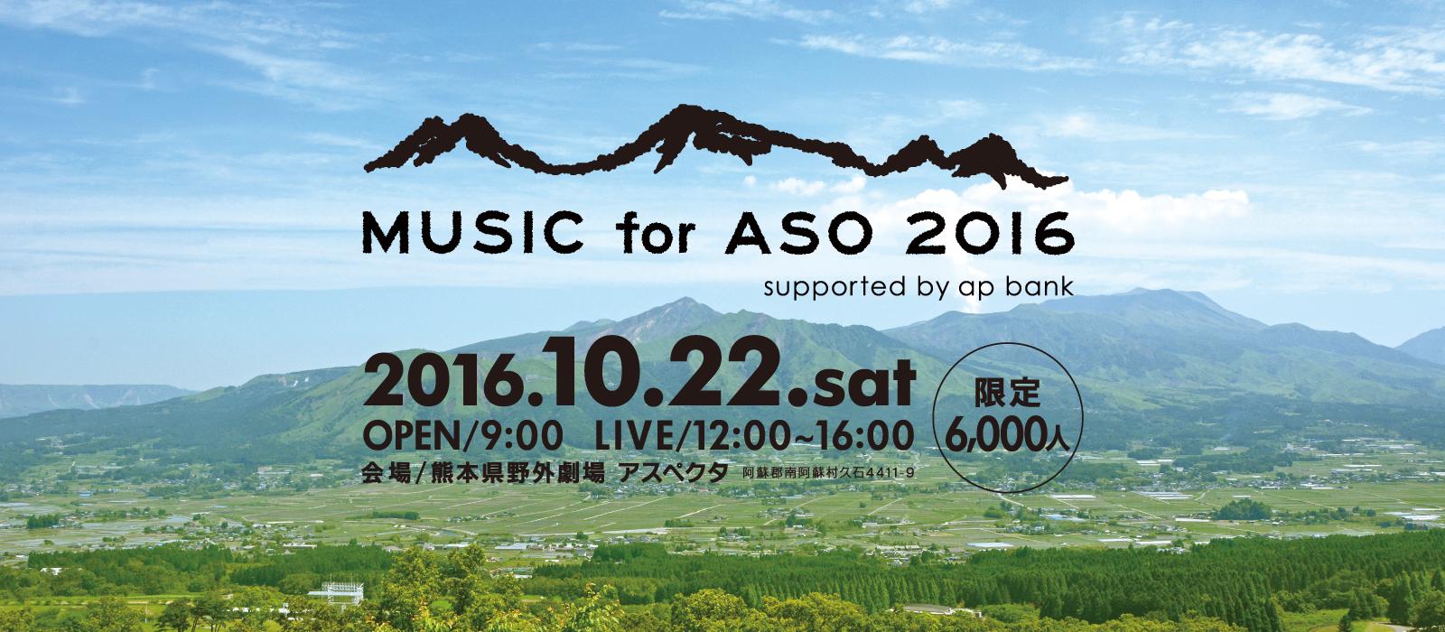 【MUSIC for ASO】阿蘇ミュージック!アーティストが集結