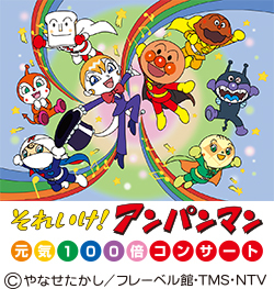 【それいけ!アンパンマンコンサート】熊本益城町運動公園で11月5日開催