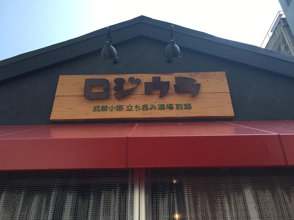 【ロジウラ】熊本下通り!串カツがウマい、ぷらっと寄れる店@武蔵小路立ち呑み別邸