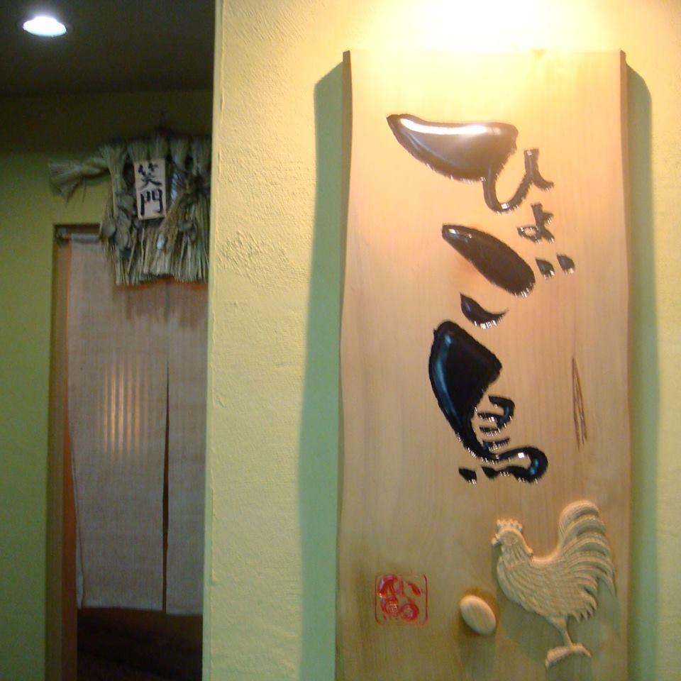 【ひょご鳥 】熊本下通り!焼鳥がウマい店と言ったら~?ここでしょう!