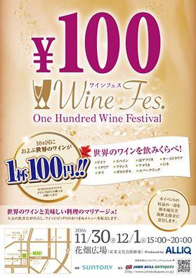【100円ワインフェス】熊本花畑広場!11月30日と12月1日!に開催