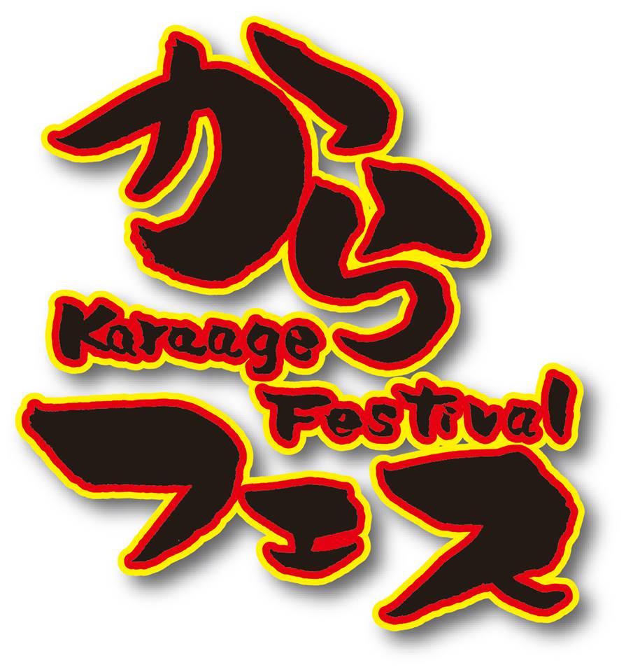 【からあげフェスティバル】熊本イオンモールで11月25日~27日に開催!