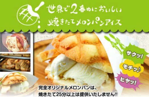 【世界で2番目に美味しいメロンパンアイス】熊本国府に行列!外サク!中ふわ~