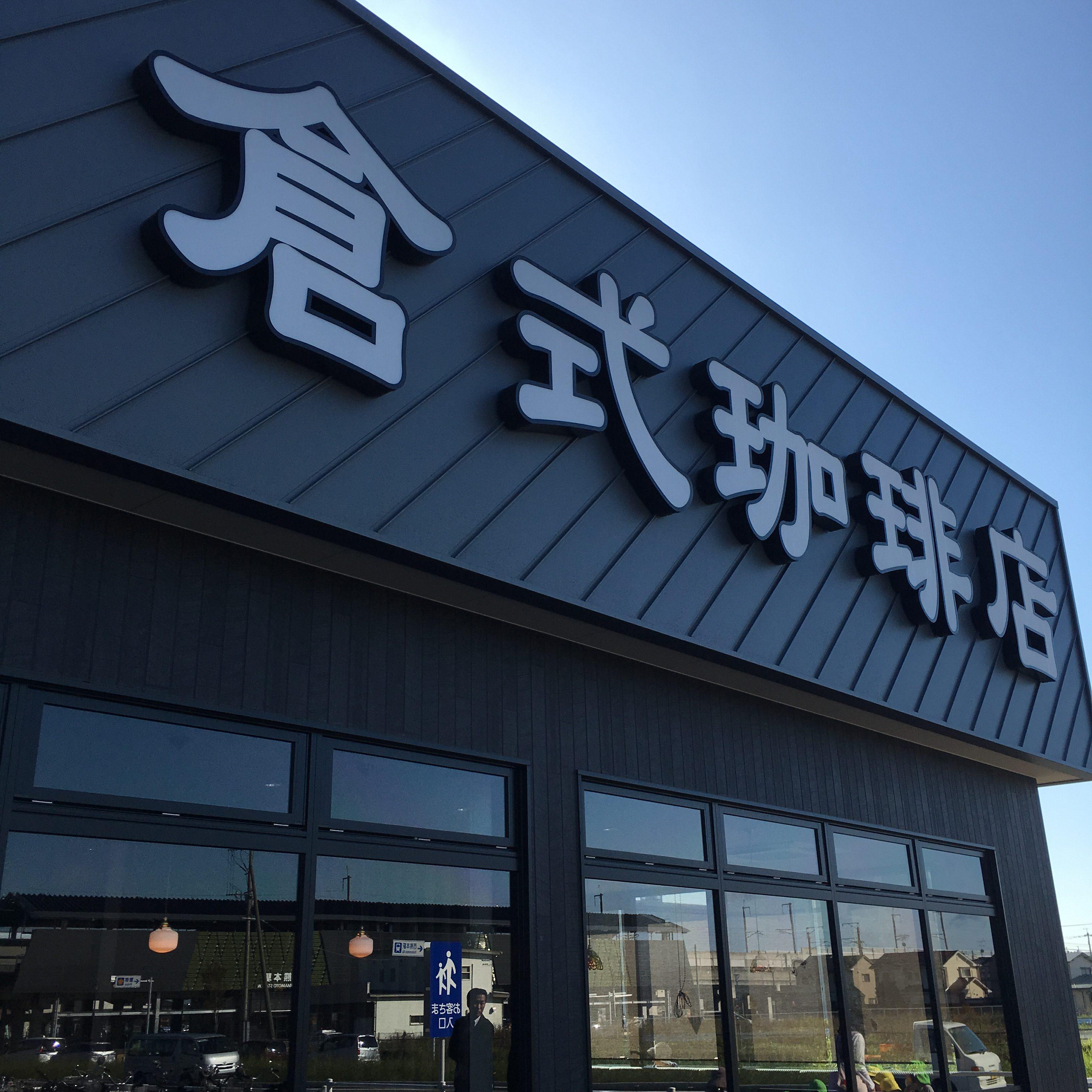 【倉式珈琲】西熊本イオンタウンでモーニングした@全メニュー一覧