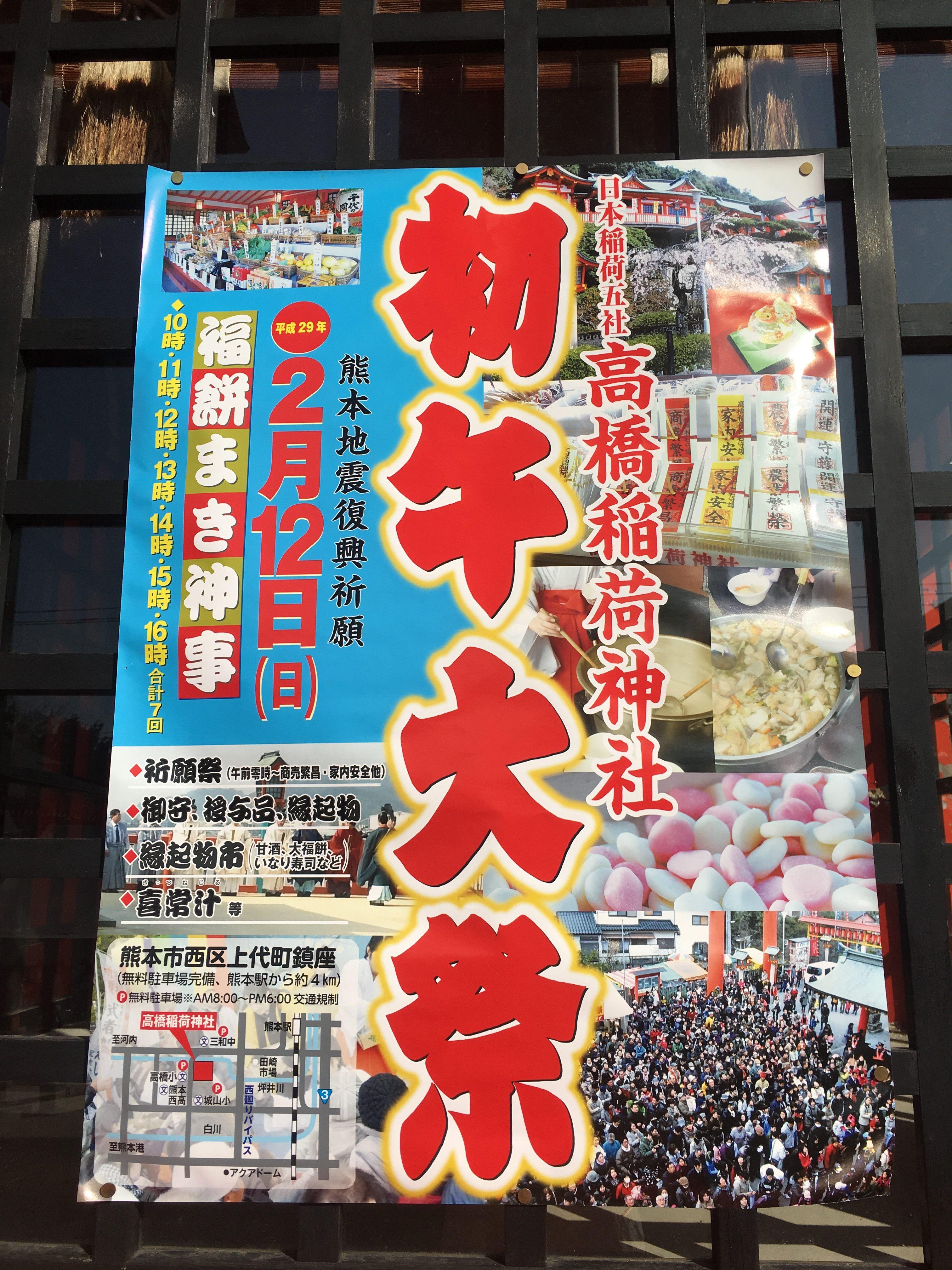 【高橋稲荷神社】初午大祭2017の日程と詳細はこちら
