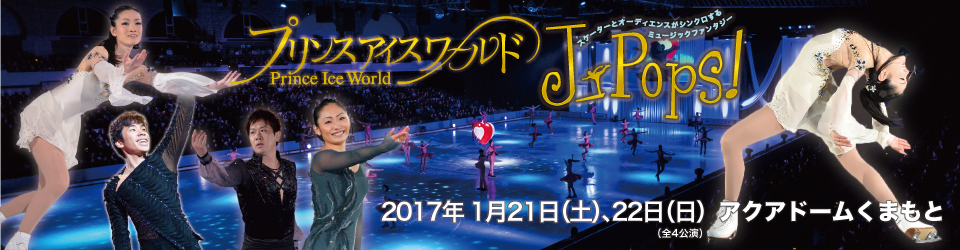 【プリンスアイスワールド】熊本アクアドーム!2017年1月に大物出演者&ゲストが!