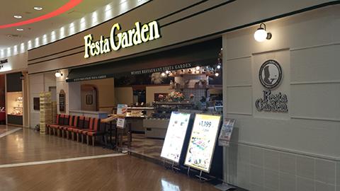 【フェスタガーデン】熊本イオンモールでブッフェ!パスタ・ごはん・デザート食べ放題